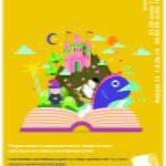 Târg de carte pentru copii în perioada 1-3 iunie